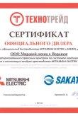 Официальный сертификат дилера бренда Mitsubishi Electric