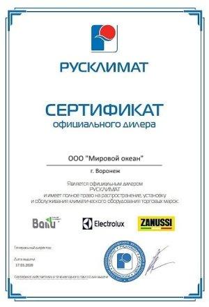 Официальный сертификат дилера бренда BALLU