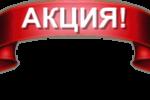 Кондиционеры в Воронеже Акции, -2% от цены конкурента