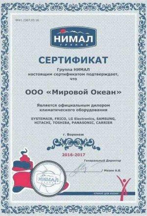 Настоящим компания «НИМАЛ» утверждает, что компания «Мировой океан» является официальным поставщиком климатического оборудования