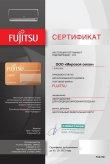 Сертификат компании «Климатпроф» подтверждает, что компания «Мировой океан»  является официальным поставщиком климатического оборудования Fujitsu