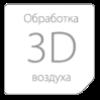 3D обработка воздуха