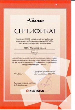 Официальный сертификат дилера бренда KENTATSU
