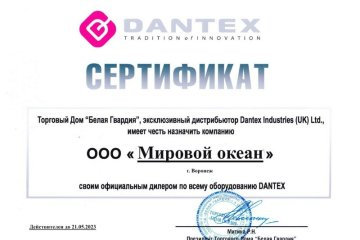 Официальный сертификат дилера бренда DANTEX