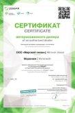 Сертификат компании «Климатпроф» подтверждает, что компания «Мировой океан»  является официальным поставщиком климатического оборудования Lessar