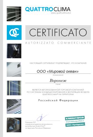 Настоящий сертификат подтверждает, что компания «Мировой океан»  является официальным поставщиком климатического оборудования QuattroClima