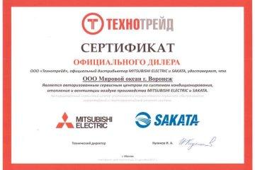 Официальный сертификат дилера бренда Sakata