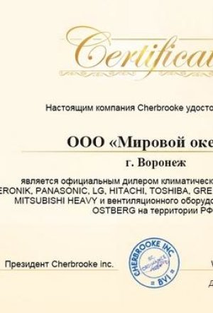 Настоящим компания «Cherbrooke» утверждает, что компания «Мировой океан» является официальным поставщиком климатического оборудования