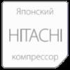 Компрессор Hitachi.