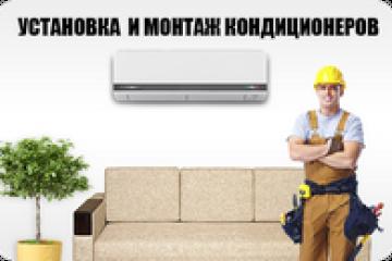 Установка кондиционеров в Воронеже, цены на монтаж