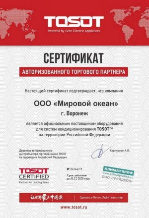 Сертификат компании «Климатпроф» подтверждает, что компания «Мировой океан»  является официальным поставщиком климатического оборудования TOSOT