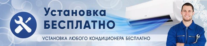 besplatnaya-ustanovka-lyubogo-kuplennogo-u-nas-kondicionera