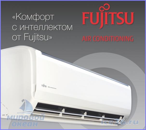 Комфорт с интеллектом от Fujitsu