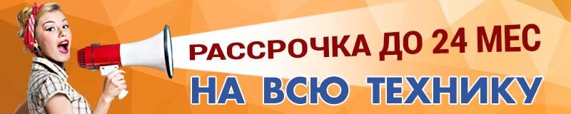 Кондиционеры в городе Воронеж рассрочка