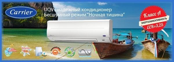 Кондиционеры Carrier купить в Воронеже